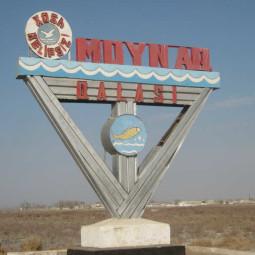 'Город Муйнак и кладбище кораблей