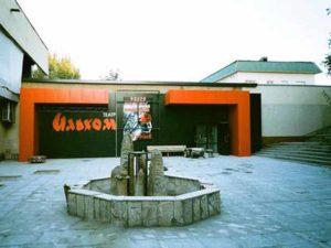 Театр Ильхом