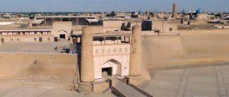 Крепость Арк и Бухарский Зиндан