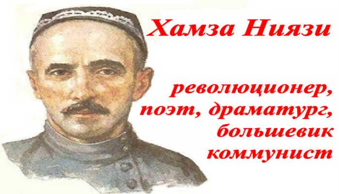 Хамза Хакимзаде Ниязи